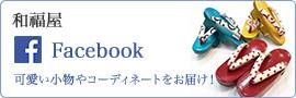 和福屋公式facebook
