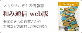 和み通信web